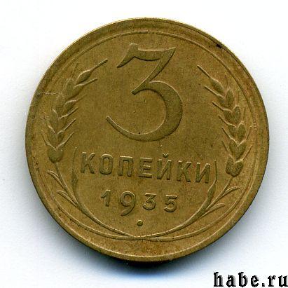 sssr1-1935-3_kopejki-nov-Br-XF-1