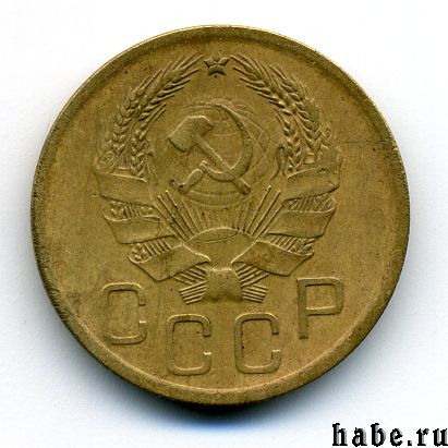 sssr1-1935-3_kopejki-nov-Br-XF-2