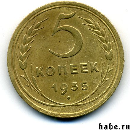 sssr1-1935-5_kopeek-nov-Br-XF-1