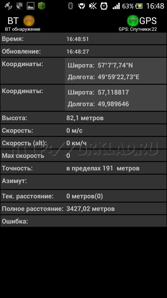 Screenshot_2016-03-07-16-48-52
