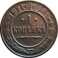 Монеты 1917 года. История, цена, номиналы