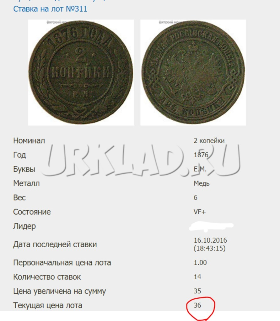 монетка1