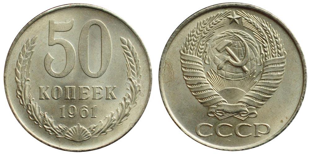 Монеты 61 года цена 21coins ru