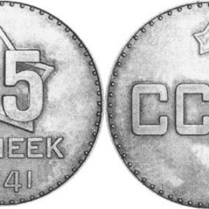 Пробная монета 25 копеек 1941 года