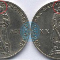 Юбилейный 1 рубль 1965 года – 20 лет победы над фашистской Германией. Цена, разновиды и история