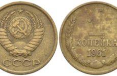 Монеты 1961 года. Цена, история, разновиды