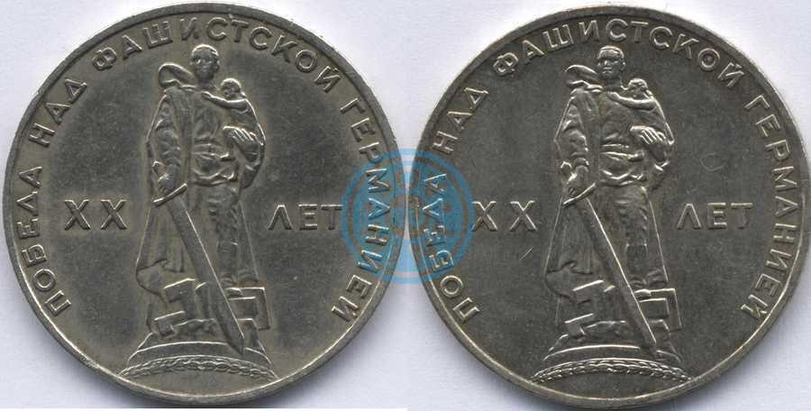 начале все монета один рубль победа над фашистской германией цена Беннис отмечали