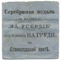 Медаль За усердие Николай 2