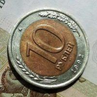 10 рублей 1992 года — редкая монета и ее цена