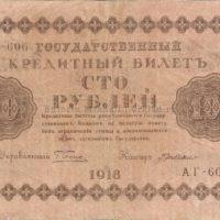 100 рублей 1918 года. Государственный кредитный билет