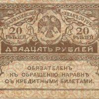 Казначейский знак 20 рублей. О старой керенке и её цена