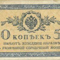 Бумажные царские 50 копеек 1915 года