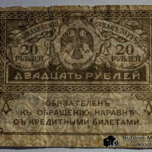 Казначейский знак 20 рублей или керенка