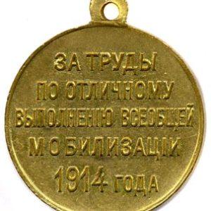 Медаль «За труды по отличному выполнению всеобщей мобилизации»