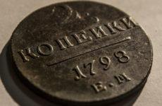 2 копейки 1798 года. Описание и цена монеты