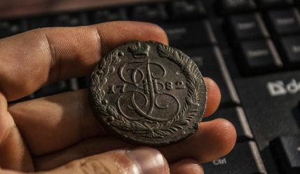 5 копеек 1782 года. Сколько стоит пятак и какой его тираж?