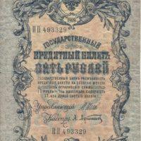 Государственный Кредитный Билет 5 рублей 1909 года. Дорого ли стоит царская банкнота?