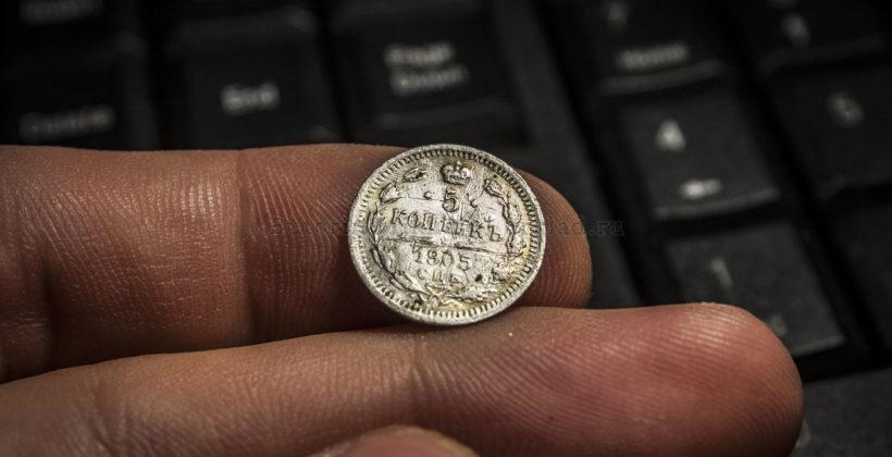 5 копеек 1905 года в серебре. Стоимость и описание маленькой монетки