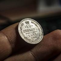 10 копеек 1910 года. Тираж и цена царской серебрушки