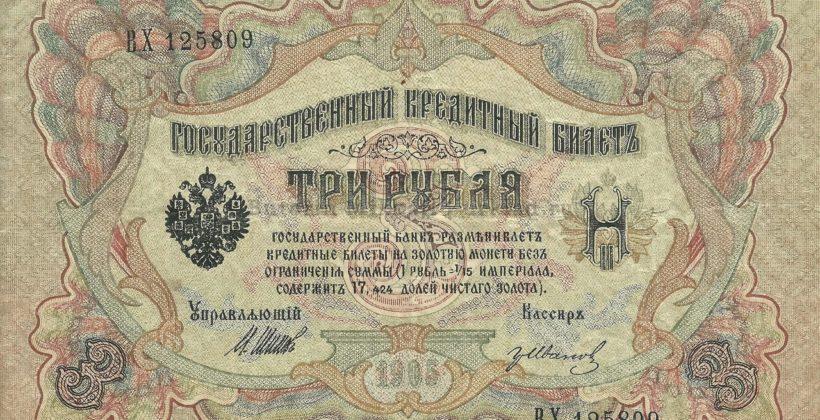 3 рубля 1905 года. Цена и описание государственного кредитного билета