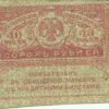 Казначейский знак 40 рублей. Сколько стоит самая крупная керенка?