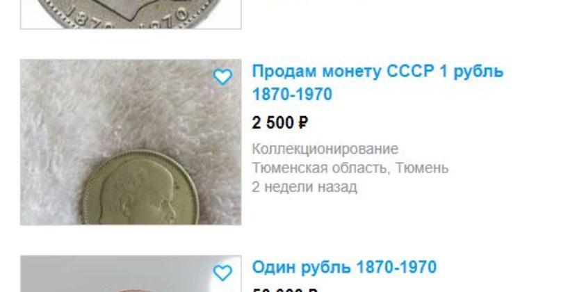 Юбилейный рубль 1970 года. Сколько стоит монета с Лениным?