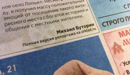 Мой блог − в газете!