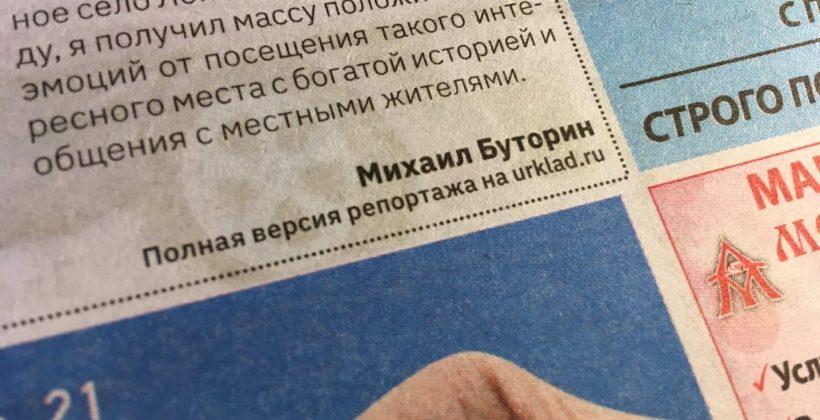 Блог кладоискателя − в газете!