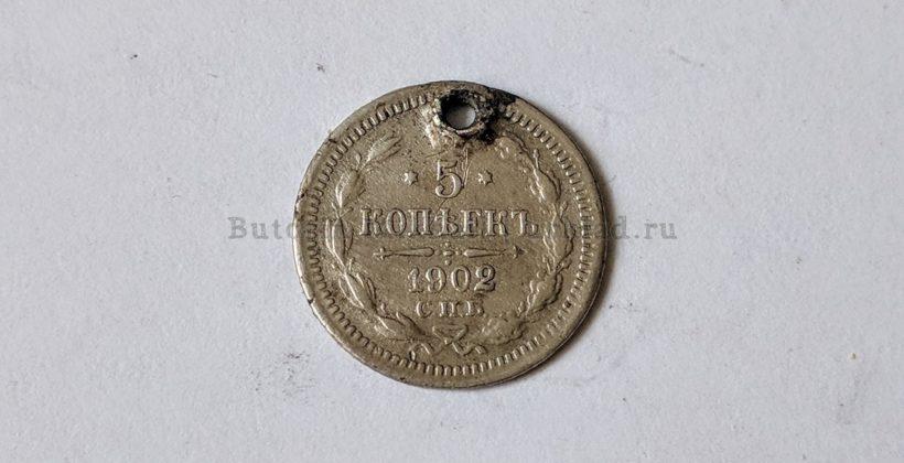 5 копеек 1902 года в серебре. Подробнее о монетке