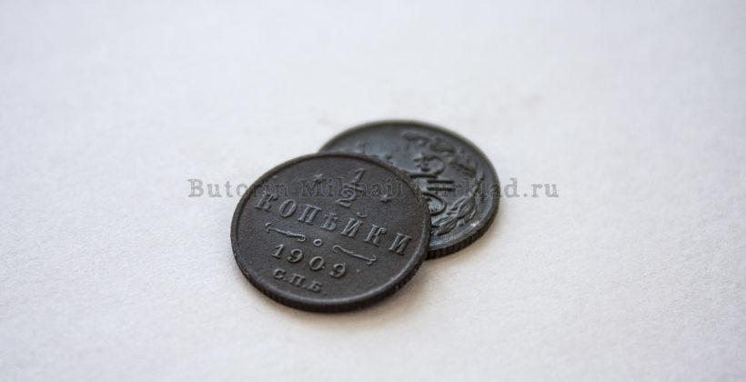 1/2 копейки 1909 года. Сколько стоит эта маленькая монетка?