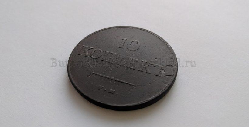 10 копеек 1836 года. Сколько стоит и какой тираж этой монеты?
