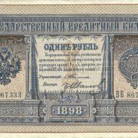 Бумажный 1 рубль 1898 года. История появления и цена