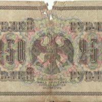 250 рублей 1917 года − российская купюра со свастикой. Цена и история