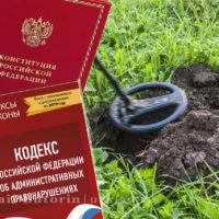 И снова о законности поиска с металлоискателем. Кладоискательство и Конституция РФ