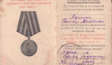 Медаль «За Победу над Германией». Сколько было награждений и как выглядит удостоверение?