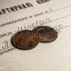 О закладных монетах из старинного дома прадеда. Дальнейшая их судьба