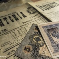 Номер Вятских губернских ведомостей, которому 111 лет. Обзор газеты, изданной ещё при царе
