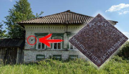 Ржавые металлические ромбики на домах − что это такое?