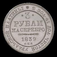 Монеты из платины в Российской империи. История чеканки и современная стоимость