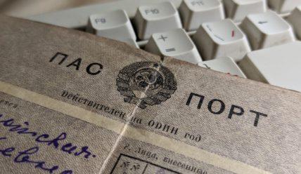Паспорт СССР из 1930-х годов, действительный всего 1 год