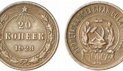 Пробные монеты раннего СССР. Их список, описание и цена