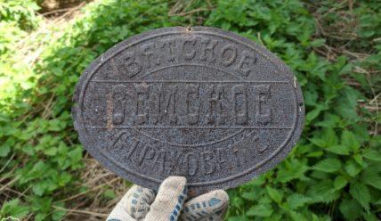 Страховая доска Вятского земского страхования. Реставрация найденной таблички