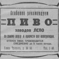 Реклама времён НЭПа. Что и как продвигали в раннесоветских изданиях?